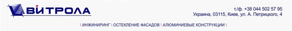 ВИТРОЛА